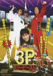 小島×狩野×エスパー 3P スリーピース VOL.1 [ <strong>小島よしお</strong> ]