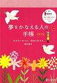 夢をかなえる人の手帳 2013(赤)