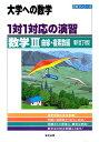 1対1対応の演習/数学3(曲線・複素数編)新訂版 [ 東京出版 ]
