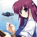 PCゲーム『グリザイアの果実』ED主題歌集&オリジナルサウンドトラック [ (ゲーム・ミュージック) ]