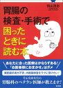 胃腸の検査・手術で困ったときに読む本 [ 指山 浩志 ]
