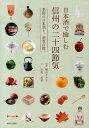 日本酒で愉しむ信州の二十四節気 季節の日本酒と、酒肴百撰。 [ 横山タカ子 ]