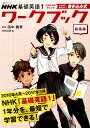 NHK基礎英語1ワークブック総集編 [ 田中敦英 ]