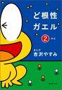 ど根性ガエル(2) [ 吉沢やすみ ]