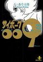 サイボーグ009(22) 雪割草交響曲編 (秋田文庫) 石ノ森章太郎