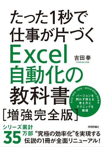 たった1秒で仕事が片づくExcel自動化の教科書【増強完全版】 [ 吉田拳 ]