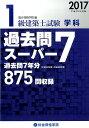 1級建築士試験学科過去問スーパー7(平成29年度版) [ 総合資格学院 ]