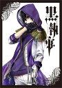 黒執事(24) (Gファンタジーコミックス) [ 枢やな ]...