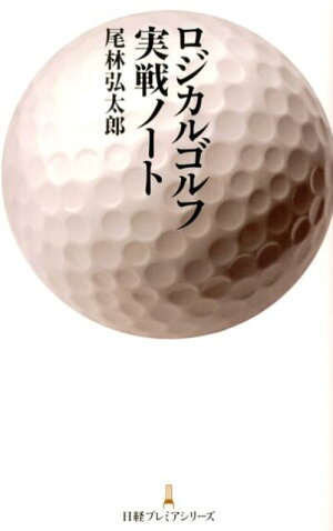 ロジカルゴルフ実戦ノート