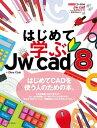 はじめて学ぶJw_cad8 [ Obra Club ]
