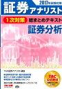証券アナリスト1次対策総まとめテキスト証券分析(2017年試験対策) [ TAC株式会社 ]