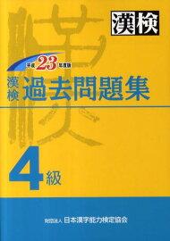 漢検4級過去問題集(平成23年度 ...