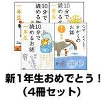 新1年生おめでとう!(4冊セット)