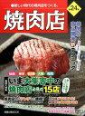 焼肉店(第24集)