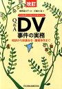 Q&A DV事件の実務改訂 [ 打越さく良 ]
