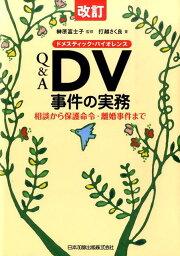 Q&A DV事件の実務改訂 相談から保護命令・離婚事件まで [ 打越さく良 ]