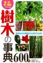 葉・花・実・樹皮でひける樹木の事典600種 [ 金田初代 ]