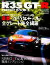 R35 GT-R PERFECT BOOK(3)