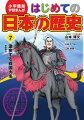 小学館版 学習まんが はじめての日本の歴史 7