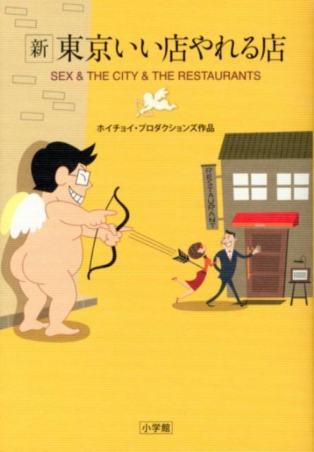 新東京いい店やれる店