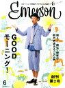 Emerson(2) ([テキスト])