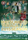 松本山雅FC〜2015シーズン J1闘いの軌跡〜 [ 松本山雅FC ]