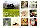 もも と みらい 9匹の猫と森のカフェの12ヶ月 カレンダー...