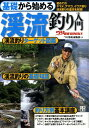 基礎から始める渓流釣り入門 (つり情報books) [ つり情報編集部 ]