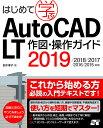 はじめて学ぶAuto CAD LT作図・操作ガイド(2019) 2018/2017/2016/2015対応 [ 鈴木孝子(CADインストラクター) ]