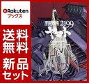 宇宙戦艦ヤマト2199 1-6巻セット [ むらかわみちお ]