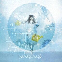 TVアニメ「凪のあすから」エンディングテーマ______アクアテラリウム(初回限定盤 CD+DVD) [ <strong>やなぎなぎ</strong> ]