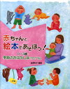 赤ちゃんと絵本であそぼう! 0?3歳・季節のおはなし会プログラム [ 金澤和子 ]