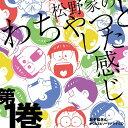 おそ松さん かくれエピソードドラマCD 「松野家のわちゃっと...