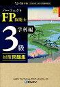 パーフェクトFP技能士3級対策問題集('13〜'14年版 学科編) [ きんざい ]