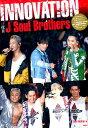 三代目J Soul Brothers INNOVATION 三代目J Soul Brothers Photo EXILE研究会