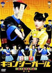 好好!キョンシーガール ~東京電視台戦記~ DVD 第1巻 [ <strong>川島海荷</strong> ]