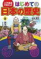 小学館版 学習まんが はじめての日本の歴史 8