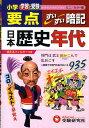 ミニ版小学要点日本歴史年代すいすい暗記