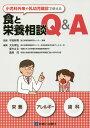 小児科外来や乳幼児健診で使える食と栄養相談Q&A [ 大矢幸弘 ]