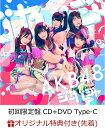 【楽天ブックス限定先着特典】ジャーバージャ (初回限定盤 CD+DVD Type-C) (生写真付き...