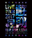 LIVE TOUR 2017「星」?あの・・星に願いを込めたんですケド。?【Blu-ray】 [ 遊