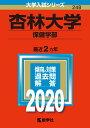 杏林大学(保健学部) 2020年版;No.248 (大学入試シリーズ) [ 教学社編集部 ]