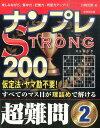 ナンプレSTRONG200(超難問 2) [ 川崎光徳 ]
