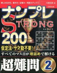 ナンプレSTRONG200(超難問 2) 楽しみながら、集中力・記憶力・判断力アップ!! [ 川崎光徳 ]