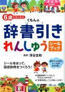 【入学】<br>6歳になったらくもんの辞書引きれんしゅうシールブック