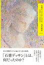 石膏デッサンの100年ー石膏像から学ぶ美術教育史 [ 荒木慎也 ]
