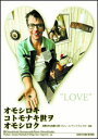 オモシロキコトモナキ世ヲオモシロク Love & peace [ 高橋歩 ]