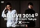 『アドリブ(AD-LIVE)2014』〜第2巻〜 岩田光央