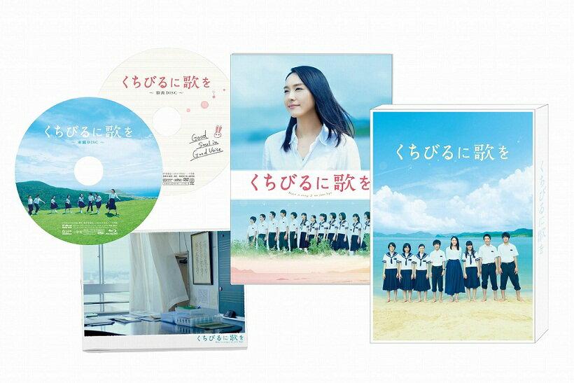 くちびるに歌を 愛蔵版 【Blu-ray】 [ 新垣結衣 ]...:book:17480855