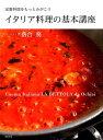 イタリア料理の基本講座 定番料理をもっとみがこう [ 落合務 ]